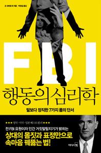 FBI 행동 심리학 (요약본)