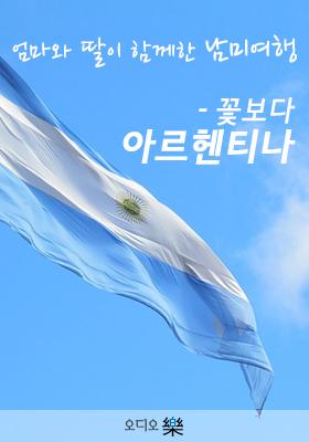 엄마와 딸이 함께한 남미여행 - 아르헨티나