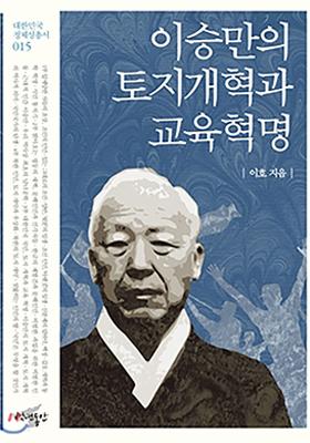 이승만의 토지개혁과 교육혁명